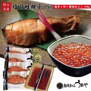 塩引き鮭 親子セットS (塩引鮭 切身 4切 醤油はらこ 160g) 父の日 母の日 ギフト|uoya