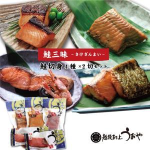 村上 名産 鮭三昧 4種×2切セット (塩引鮭 鮭味噌漬 鮭焼漬 鮭かほり漬 各2切セット)|uoya
