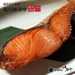 新潟 村上 名産 塩引き鮭 切身 特大サイズ 120g|uoya