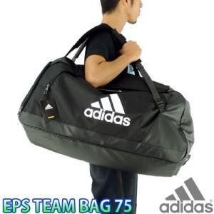 アディダス EPS チームバッグ 75L 3WAY ボストンバッグ 大型リュックサック スポーツバッグ adidas DMD00|up-athlete