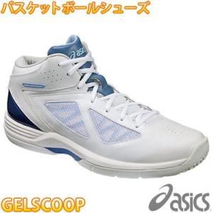 アシックス バスケットボールシューズ メンズ TBF313 ゲルスクープ ASICS GELSCOOP