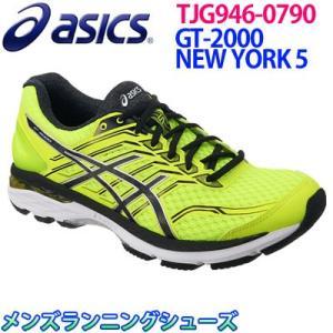 アシックス ニューヨーク 5 TJG946 ジョギングシューズ ランニングシューズ ASICS GT-2000 NEW YORK5 ランニングスニーカー スポーツシューズ マラソンシューズ|up-athlete