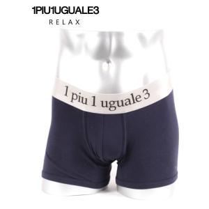 1PIU1UGUALE3 ウノピュウノウグァーレトレ ベーシック ボクサーパンツ 下着 メンズ USU-20006 ネイビー|up-avanti