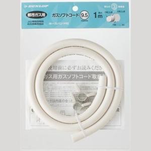 ダンロップホームプロダクツ 都市ガス用ガスソフトコード 内径呼称9.5 品番:03375|up-b