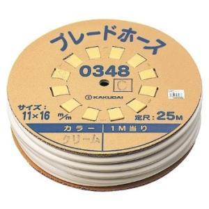 カクダイ ブレードホース(25m巻)//ホワイト【0348W】[新品] up-b