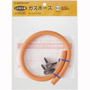 ダンロップホームプロダクツ LPガス用ゴム管 内径呼称9.5 品番:06002|up-b