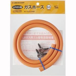 ダンロップホームプロダクツ LPガス用ゴム管 内径呼称9.5 品番:06003|up-b
