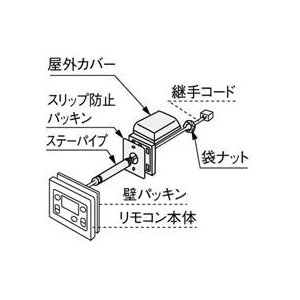 ノーリツ 部材 【0700757】浴室用屋外カバーセット|up-b