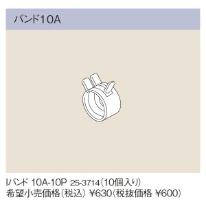 リンナイ おいだき樹脂配管専用オプション 10A-10P バンド10A(25-3714) 10A10P [新品]|up-b