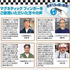 呉工業 KURE マグネティックフィンガー 品番:No1760|up-b|04