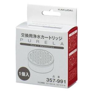 カクダイ ピュアラ用浄水カートリッジ【357-991】[新品]【RCP】 up-b