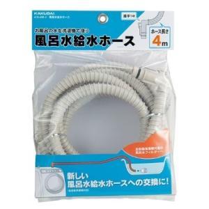 カクダイ 風呂水給水ホース 【418-400-4】[新品]|up-b