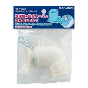カクダイ 洗濯機排水トラップ用エルボ【437-203】[新品]【RCP】|up-b