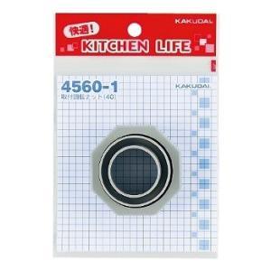 カクダイ 取付回転ナット(40)【4560-1】[新品]|up-b