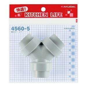 カクダイ 排水ホースY【4560-5】[新品]|up-b