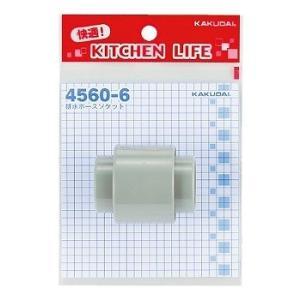 カクダイ 排水ホースソケット【4560-6】[新品]|up-b