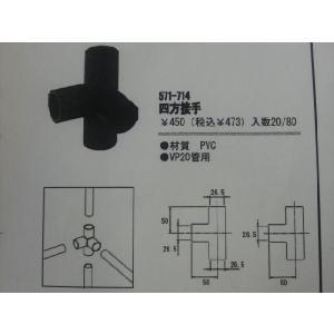 カクダイ 四方接手 571-714 1個からの販売です[新品]|up-b