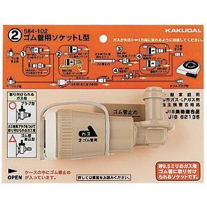 水道材料 カクダイ ゴム管用ソケットL型 584-102 [新品]|up-b