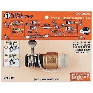 水道材料 カクダイ ガス栓用プラグ 584-501 [新品]|up-b