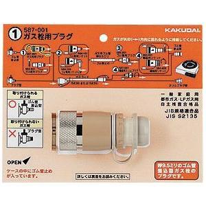 水道材料 カクダイ ガス栓用プラグ 587-001 [新品]|up-b