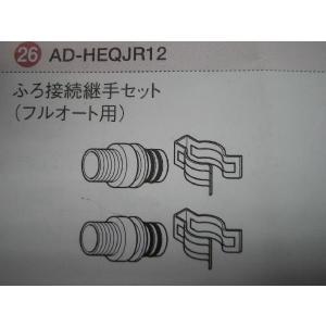 AD-HEQJR12 ふろ接続継手セット ナショナルエコキュート用[新品]|up-b