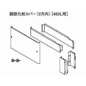 AD-HEF43N-C 脚部化粧カバー460L用3方向[新品]|up-b