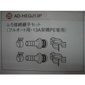 AD-HEQJ13P ふろ接続継手セット・フルオート用樹脂配管[新品]|up-b