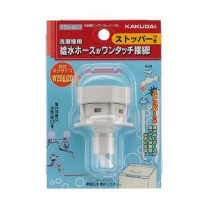 カクダイ KAKUDAI【772-007】洗濯機用ニップル(ストッパーツキ)[新品]|up-b
