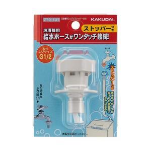 カクダイ KAKUDAI【772-107】洗濯機用ニップル(ストッパーツキ)[新品]|up-b