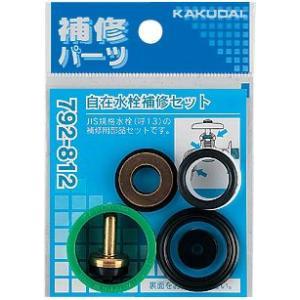 水道材料 カクダイ 自在水栓補修セット 792-812(13用)[新品]|up-b