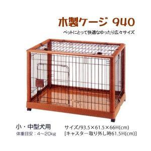 リッチェル 木製ゲージ 940 ( ペット用 猫用 ペットケージ サークル ゲージ ハウス 1段 )|up-b