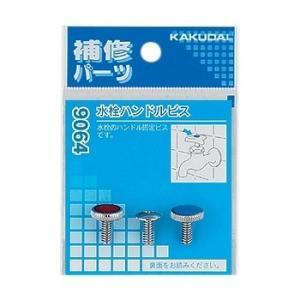 水道材料 カクダイ 水栓ハンドルビス 9064[新品] up-b