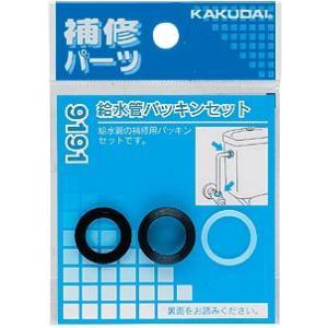 水道材料 カクダイ 給水管パッキンセット 9191[新品]|up-b