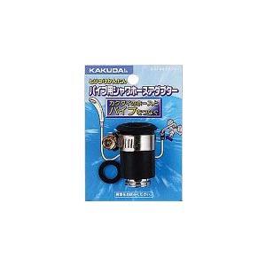 水道材料 カクダイ ネオアダプター 9193[新品]|up-b