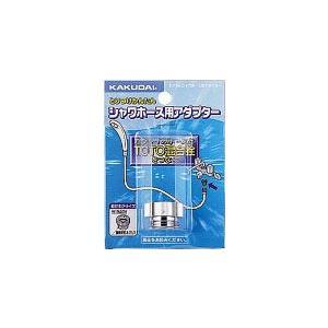 水道材料 カクダイ シャワホース用アダプター 9318A[新品]|up-b