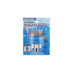 水道材料 カクダイ シャワホース用アダプター 9318C[新品]|up-b