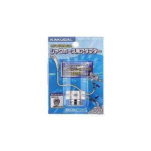 水道材料 カクダイ シャワホース用アダプター 9318D[新品]|up-b