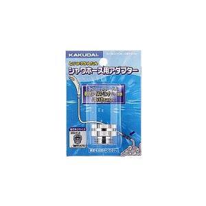 水道材料 カクダイ シャワホース用アダプター 9318G[新品]|up-b