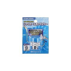 水道材料 カクダイ シャワホース用アダプター 9318T[新品]|up-b