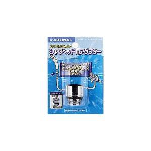 水道材料 カクダイ シャワホース用アダプター 9355K[新品]|up-b