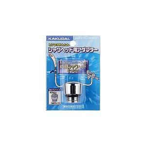 水道材料 カクダイ シャワヘッド用アダプター 9355M[新品]|up-b