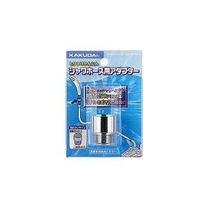水道材料 カクダイ シャワホース用アダプター 9358G[新品]|up-b