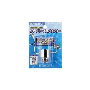 水道材料 カクダイ シャワホース用アダプター 9358K[新品]|up-b