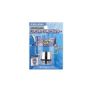 水道材料 カクダイ シャワホース用アダプター 9358M[新品]|up-b