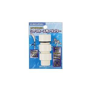 水道材料 カクダイ シャワホース用アダプターセット 9358MKG[新品]|up-b