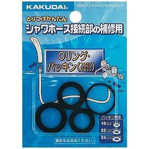 水道材料 カクダイ ハンドシャワパッキンセット 9391[新品]|up-b