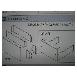 AD-HEF33N-C パナソニック エコキュート 脚部化粧カバー 370L 3方向[新品]|up-b