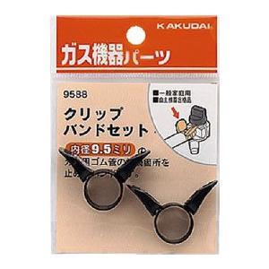 水道材料 カクダイ クリップバンドセット(9.5ミリ用) 9588 [新品]|up-b