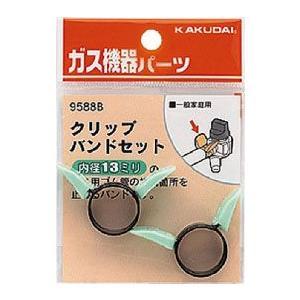 水道材料 カクダイ クリップバンドセット(13ミリ用) 9588B [新品]|up-b