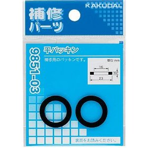 水道材料 カクダイ 平パッキン (2枚入) 9851-10 (32×27×2)[新品]|up-b